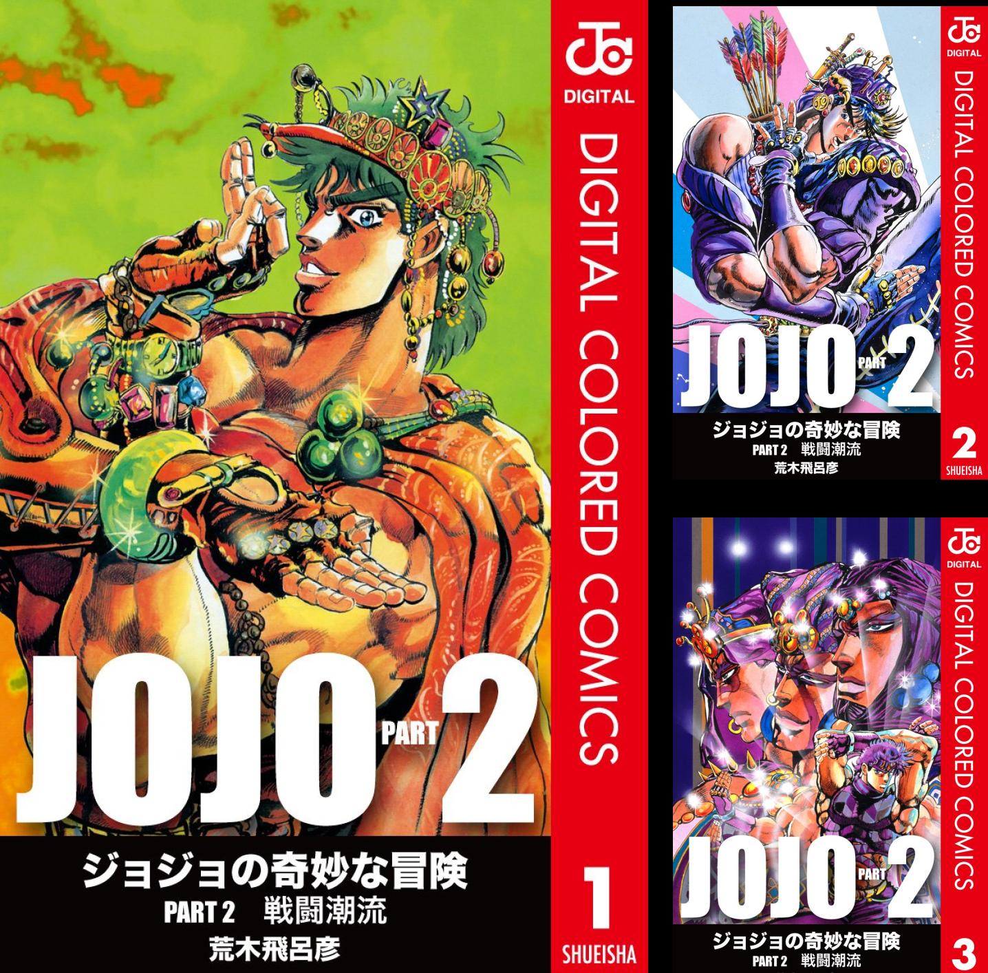 [まとめ買い] ジョジョの奇妙な冒険 第2部 カラー版(ジャンプコミックスDIGITAL)