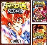 [まとめ買い] 聖闘士星矢 NEXT DIMENSION 冥王神話(少年チャンピオン・コミックス)