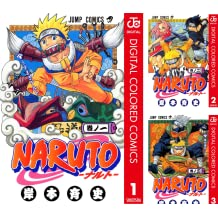 [まとめ買い] NARUTO―ナルト― カラー版(ジャンプコミックスDIGITAL)(1-27)