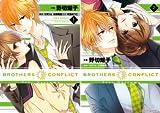 [まとめ買い] BROTHERS CONFLICT feat.Natsume(シルフコミックス)