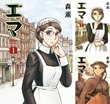 [まとめ買い] エマ(ビームコミックス(ハルタ))