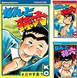 [まとめ買い] なんと孫六(月刊少年マガジンコミックス)(1-50)