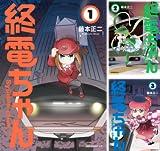 [まとめ買い] 終電ちゃん(モーニングコミックス)