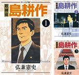 [まとめ買い] 取締役 島耕作(モーニングコミックス)
