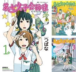 [まとめ買い] 第七女子会彷徨(RYU COMICS)