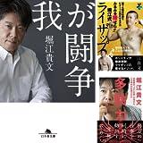 [まとめ買い] 堀江貴文の本