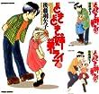 [まとめ買い] どきどき姉弟ライフ(バンブーコミックス 4コマセレクション)
