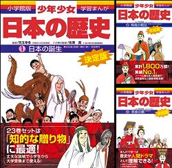 [まとめ買い] 少年少女日本の歴史(学習まんが) 著者:  あおむら純 大岡龍二