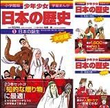[まとめ買い] 少年少女日本の歴史(学習まんが)