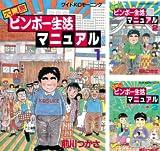 [まとめ買い] 大東京ビンボー生活マニュアル(モーニングコミックス)