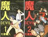 [まとめ買い] 魔人~DEVIL~(週刊少年マガジンコミックス)