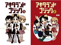 [まとめ買い] アキタランド・ゴシック(まんがタイムKRコミックス)