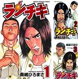 [まとめ買い] ランチキ(少年チャンピオン・コミックス)