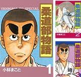 [まとめ買い] 柔道部物語(ヤングマガジンコミックス)