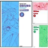[まとめ買い] 白衣な彼女(ぶんか社コミックス)