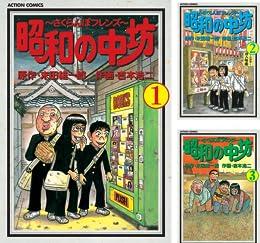[まとめ買い] 昭和の中坊(アクションコミックス)