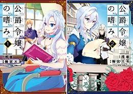 [まとめ買い] 公爵令嬢の嗜み(角川コミックス・エース)