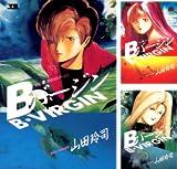 [まとめ買い] Bバージン(ヤングサンデーコミックス)