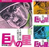 [まとめ買い] 巨人の星(週刊少年マガジンコミックス)