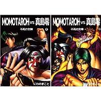 [まとめ買い] MOMOTAROH VS 真島零