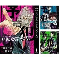 [まとめ買い] 予告犯―THE COPYCAT―(ヤングジャンプコミックスDIGITAL)