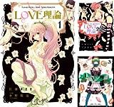 [まとめ買い] LOVE理論(アクションコミックス)
