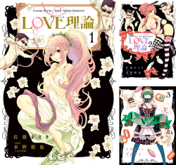 [まとめ買い] LOVE理論(アクションコミックス) 著者:  佐藤まさき 水野敬也