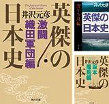 [まとめ買い] 英傑の日本史セット