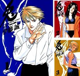 [まとめ買い] 兎 -野性の闘牌-(近代麻雀コミックス)