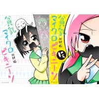 [まとめ買い] 貧乳マイクロビキニーソ(マイクロマガジン・コミックス)