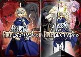 [まとめ買い] Fate/Apocrypha(角川コミックス・エース)
