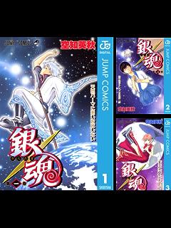 [まとめ買い] 銀魂 モノクロ版(ジャンプコミックスDIGITAL)(1-50)