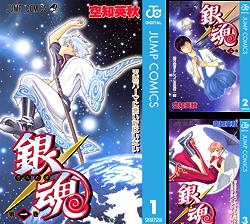 [まとめ買い] 銀魂 モノクロ版(ジャンプコミックスDIGITAL)(1-50) 著者:  空知英秋