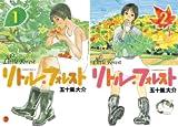[まとめ買い] リトル・フォレスト(アフタヌーンコミックス)