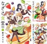 [まとめ買い] なぎさ食堂(バンブーコミックス 4コマセレクション)