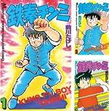 [まとめ買い] 鉄拳チンミ(月刊少年マガジンコミックス)