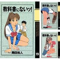 [まとめ買い] 教科書にないッ!(ヤングチャンピオン・コミックス)