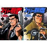 [まとめ買い] スーパー刑事(ニチブンコミックス)