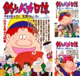 [まとめ買い] 釣りバカ日誌(ビッグコミックス)(51-95)