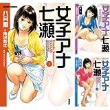 [まとめ買い] 女子アナ七瀬(アクションコミックス)
