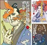 [まとめ買い] 大江戸恐龍伝(小学館文庫)