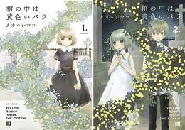 [まとめ買い] 棺の中は黄色いバラ