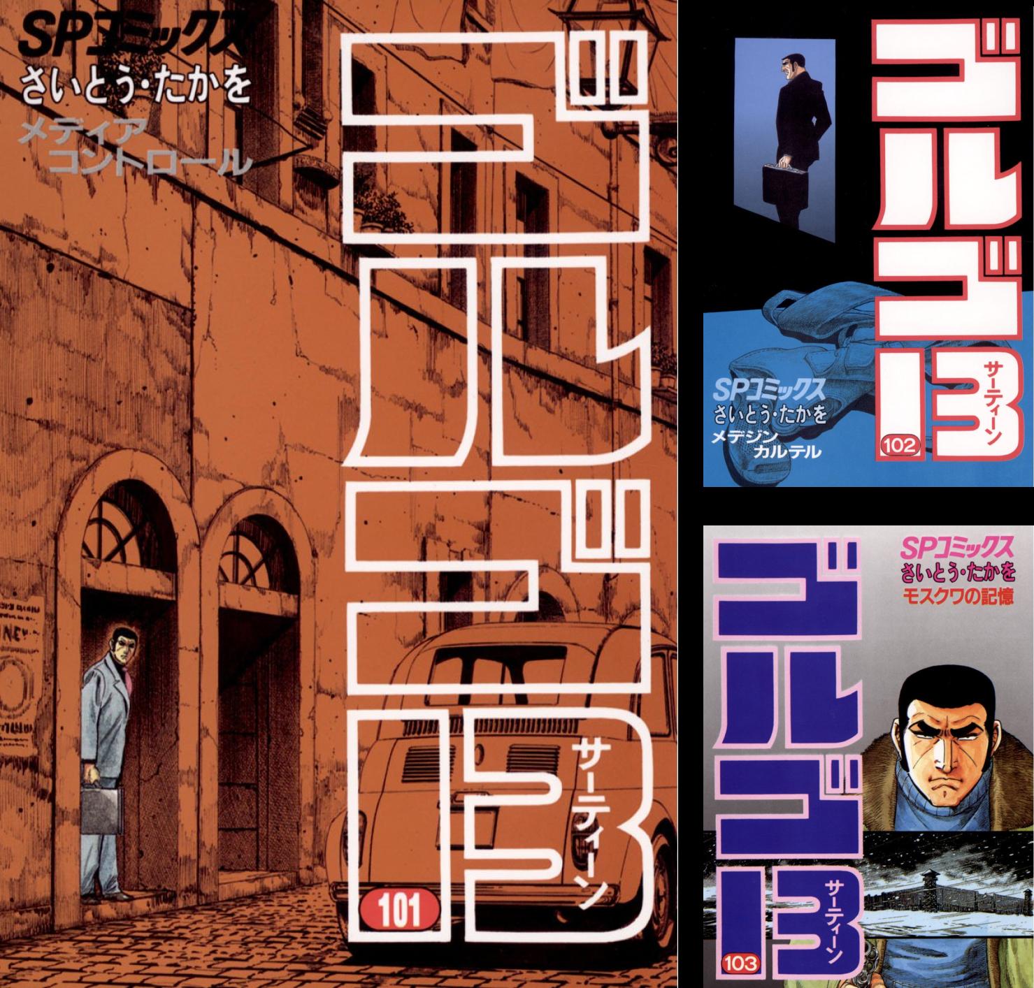 [まとめ買い] ゴルゴ13(ビッグコミックス)(101-150)