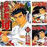 [まとめ買い] 江戸前の旬(ニチブンコミックス)(51-82)