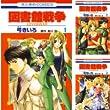 [まとめ買い] 図書館戦争 LOVE&WAR(花とゆめコミックス)