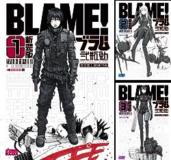 [まとめ買い] 新装版 BLAME!(アフタヌーンコミックス) 著者:  弐瓶勉