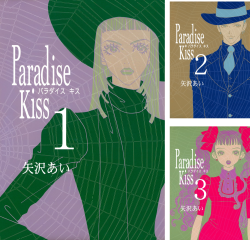 [まとめ買い] Paradise Kiss(FEEL COMICS) 著者:  矢沢あい