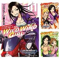 [まとめ買い] アイドルマスター シンデレラガールズ WILD WIND GIRL【電子特別版】