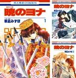 [まとめ買い] 暁のヨナ(花とゆめコミックス)