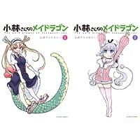 [まとめ買い] 小林さんちのメイドラゴン 公式アンソロジー(アクションコミックス)